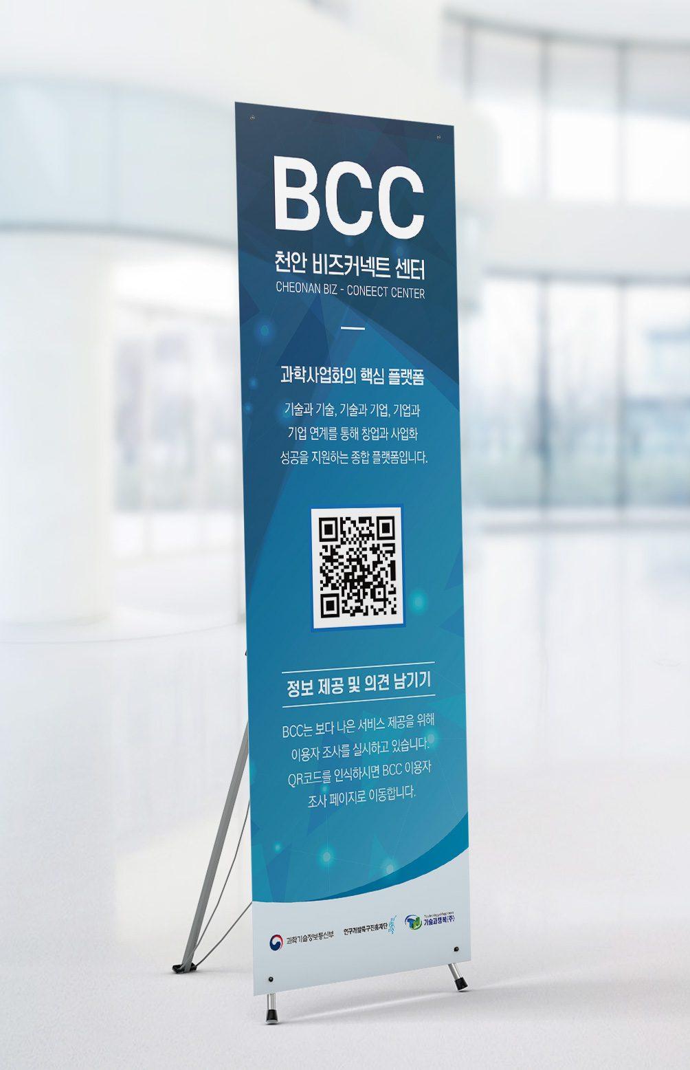 bcc-banner-01