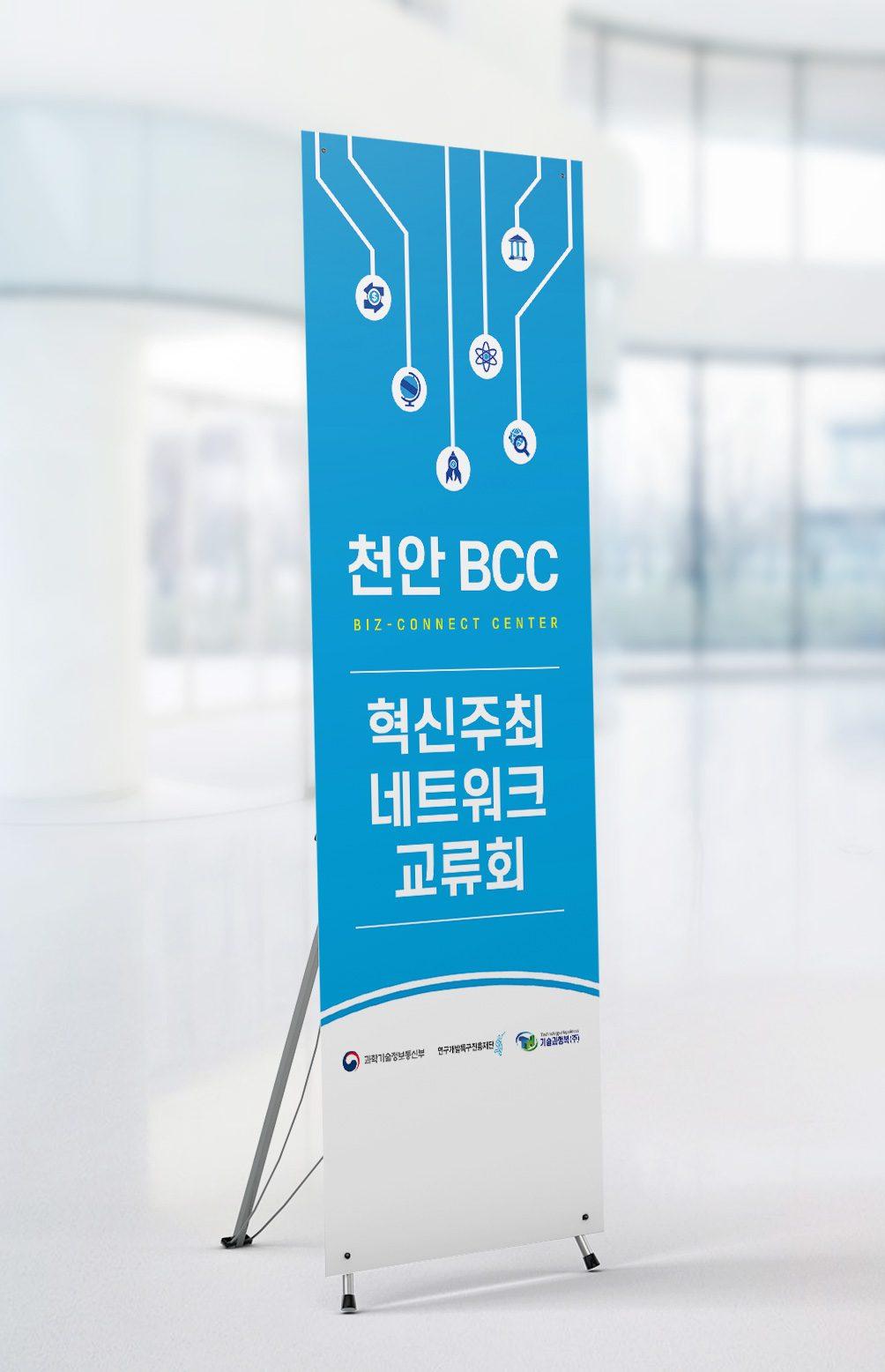 bcc-banner-04