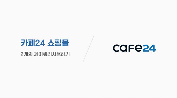 cafe-24-jQuery-thumb