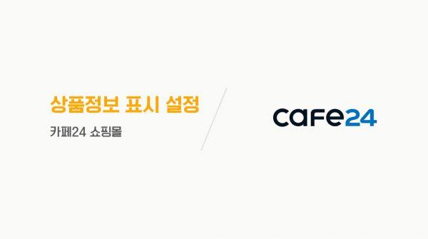 카페24 상품표시 정보 설정 매뉴얼