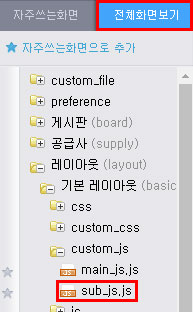 cafe24_subjs_directory